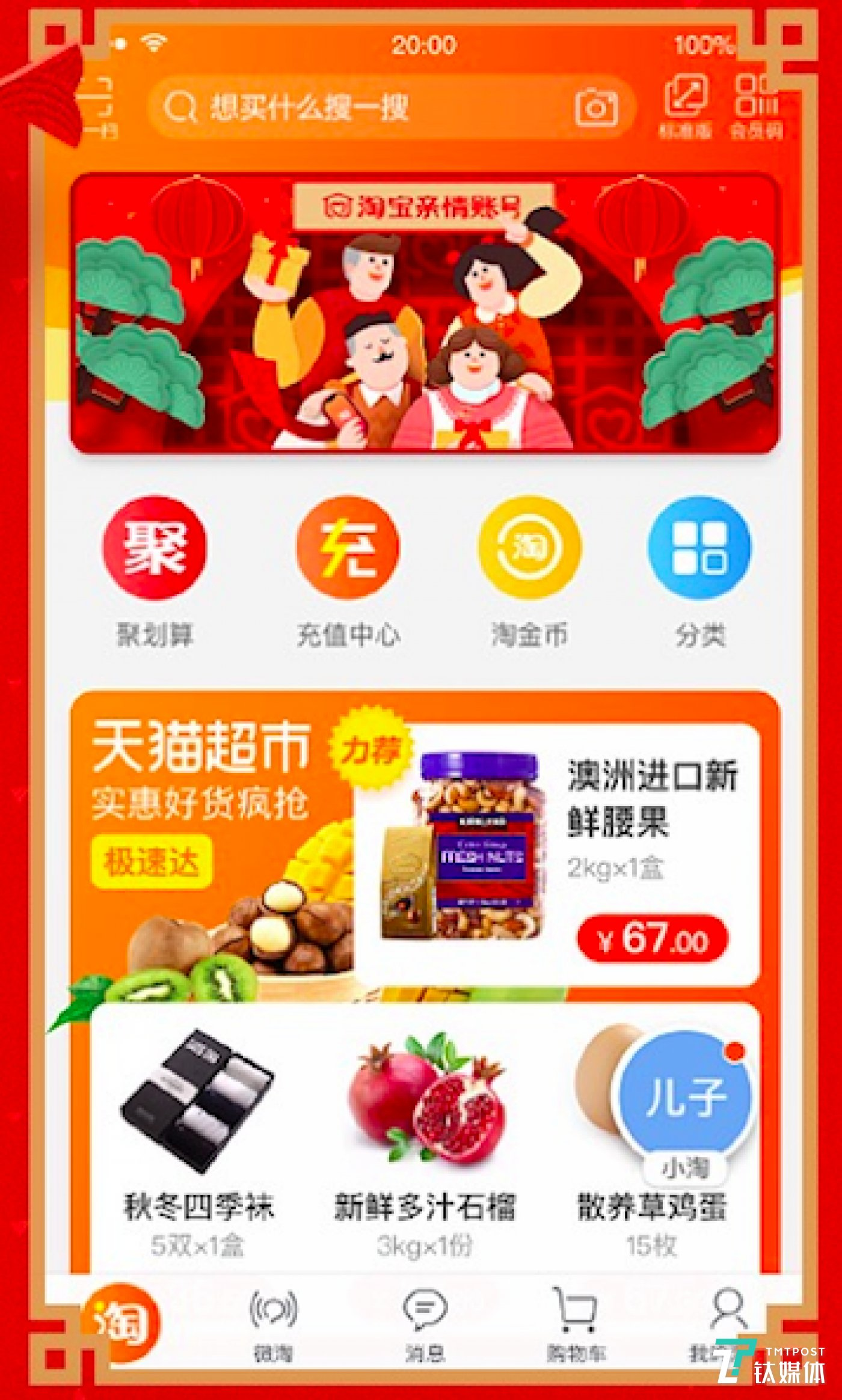 """Home page of the """"relative version"""" Taobao APP"""