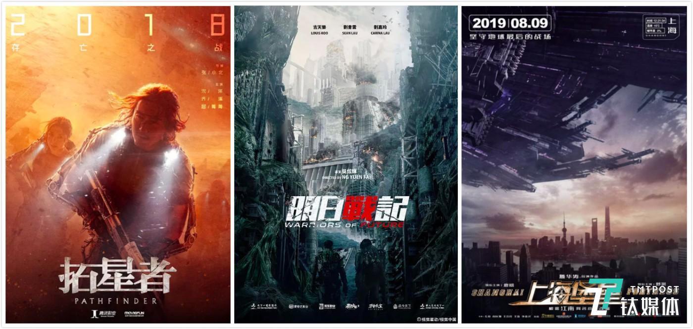 即將上映的三部風格各異的國產科幻片