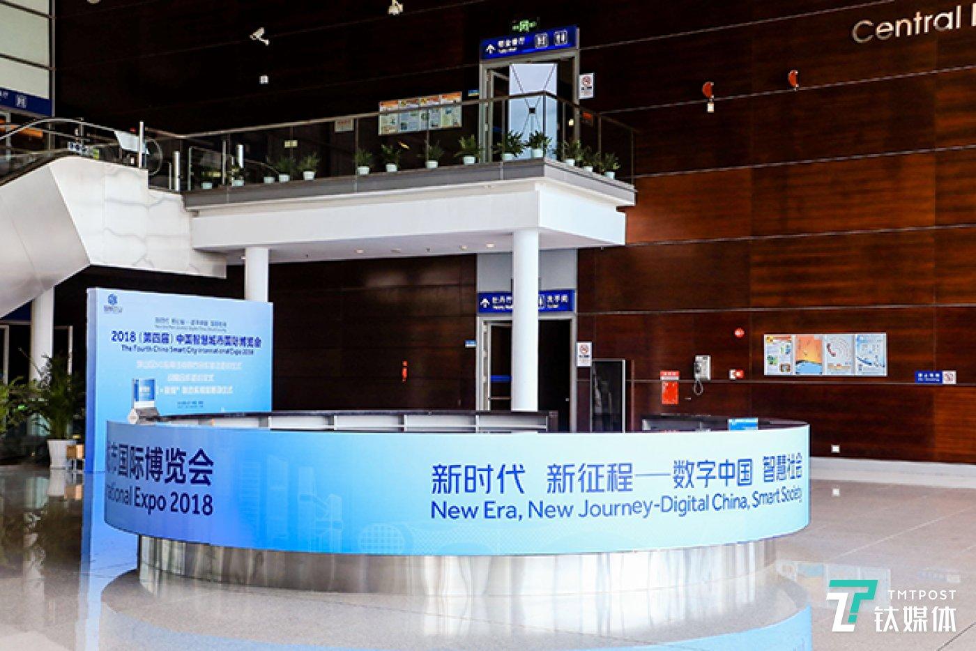 第四届中国智慧城市国际博览会在深圳开幕