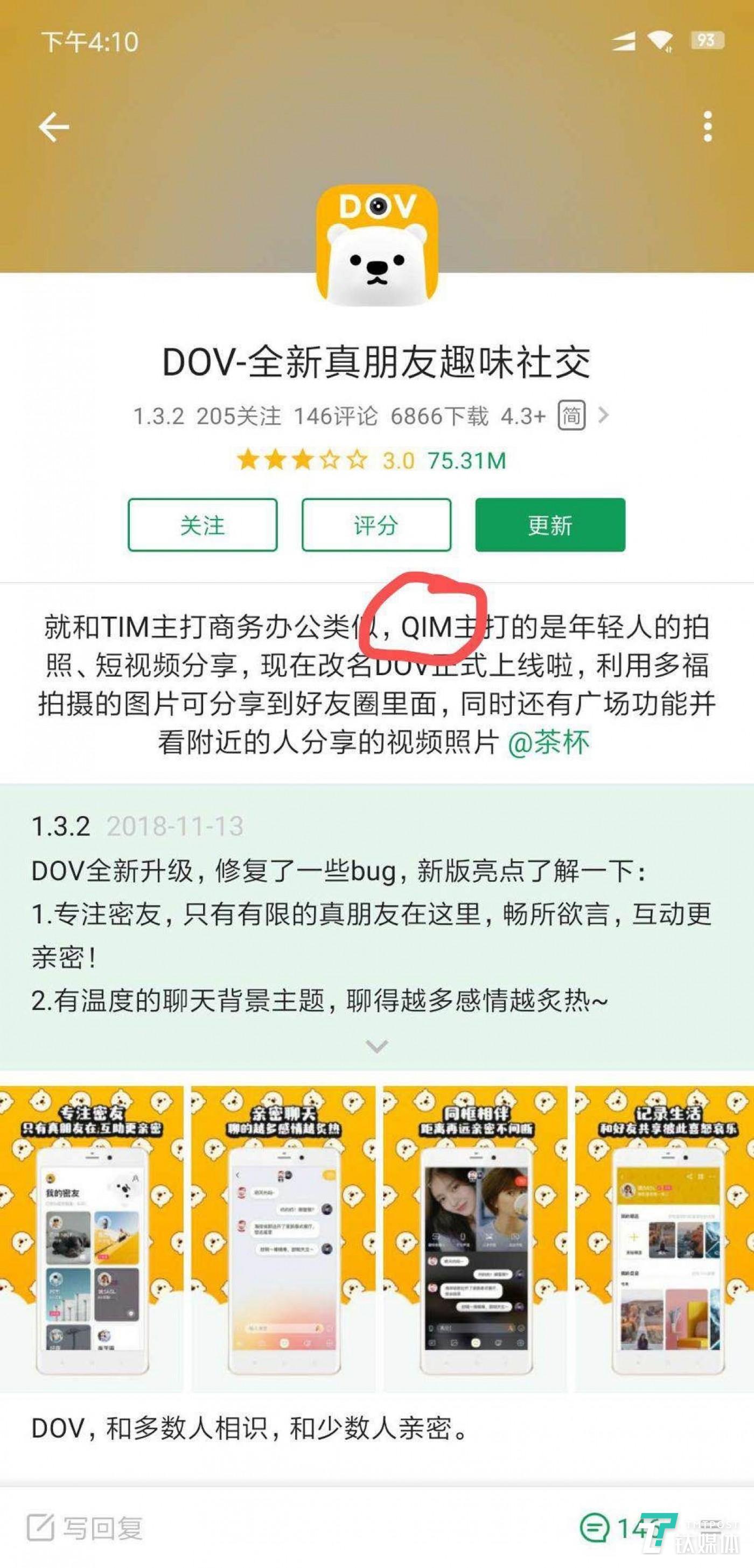 安卓商店显示,DOV由QIM演变而来