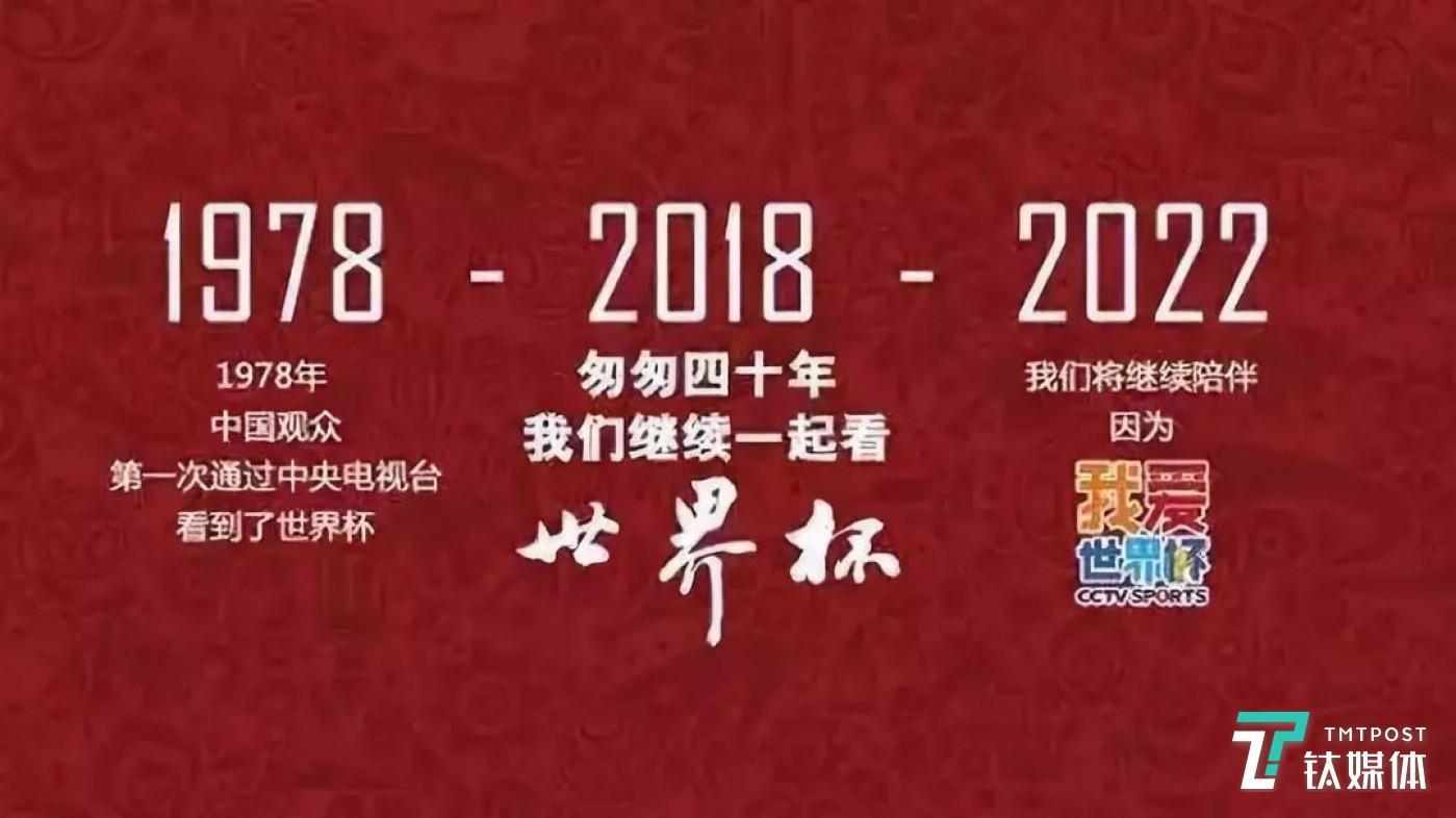 图来自于搜狐《中国移动拿下俄罗斯世界杯新媒体版权,运营商的体育时代来了》