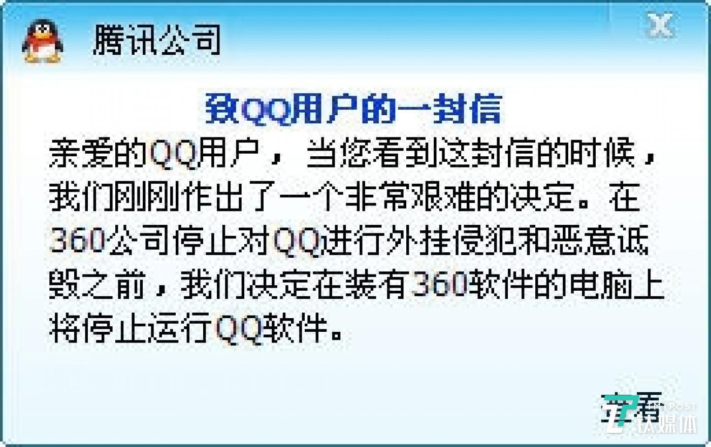 """2010年3Q大战期间腾讯弹窗请用户""""二选一"""""""