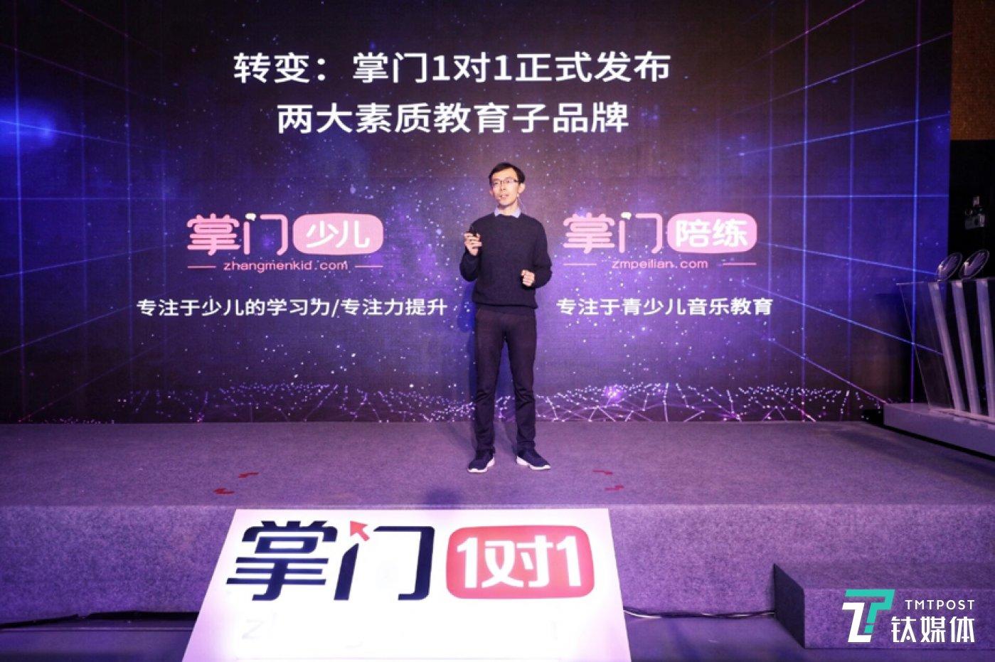 11月29日,掌门1对1创始人兼CEO张翼正式宣布公司转型素质教育