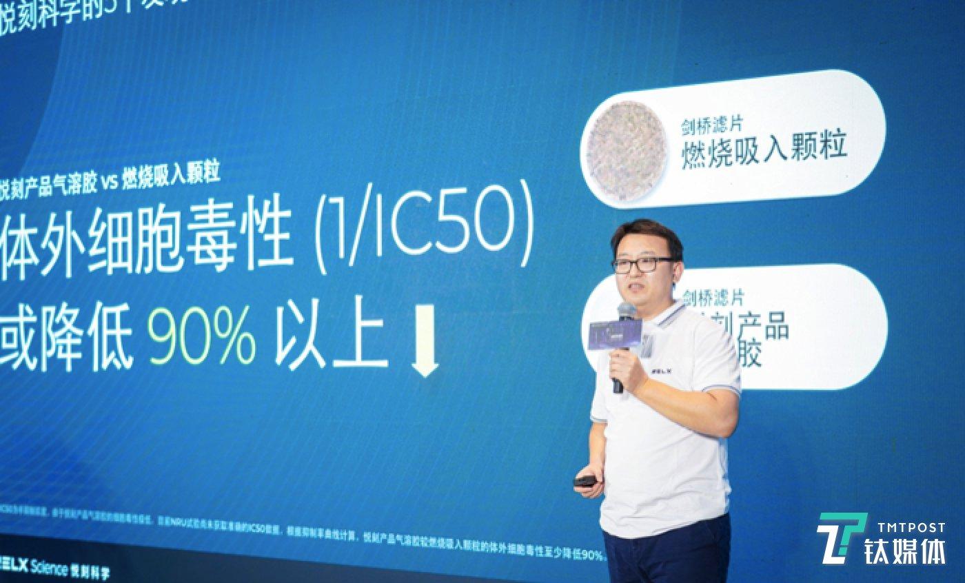 """RELX悦刻实验室负责人姜兴涛在现场展示悦刻科学工作目前积累的的""""5个发现"""""""