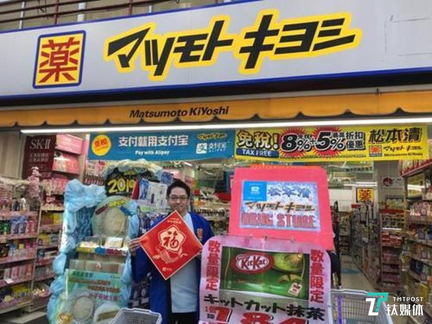 东京松本清药妆店,挂出福字