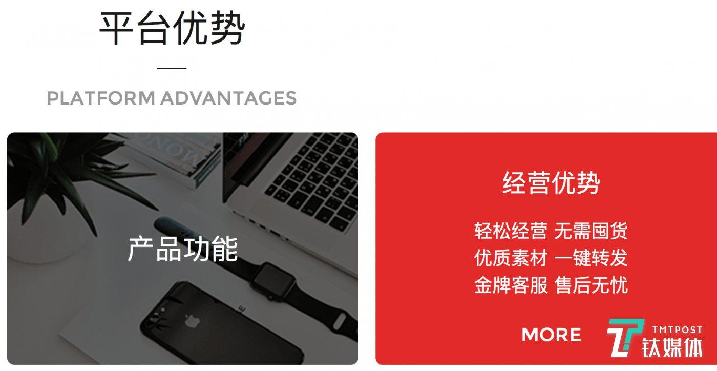 """楚楚推官网介绍的""""平台优势"""""""