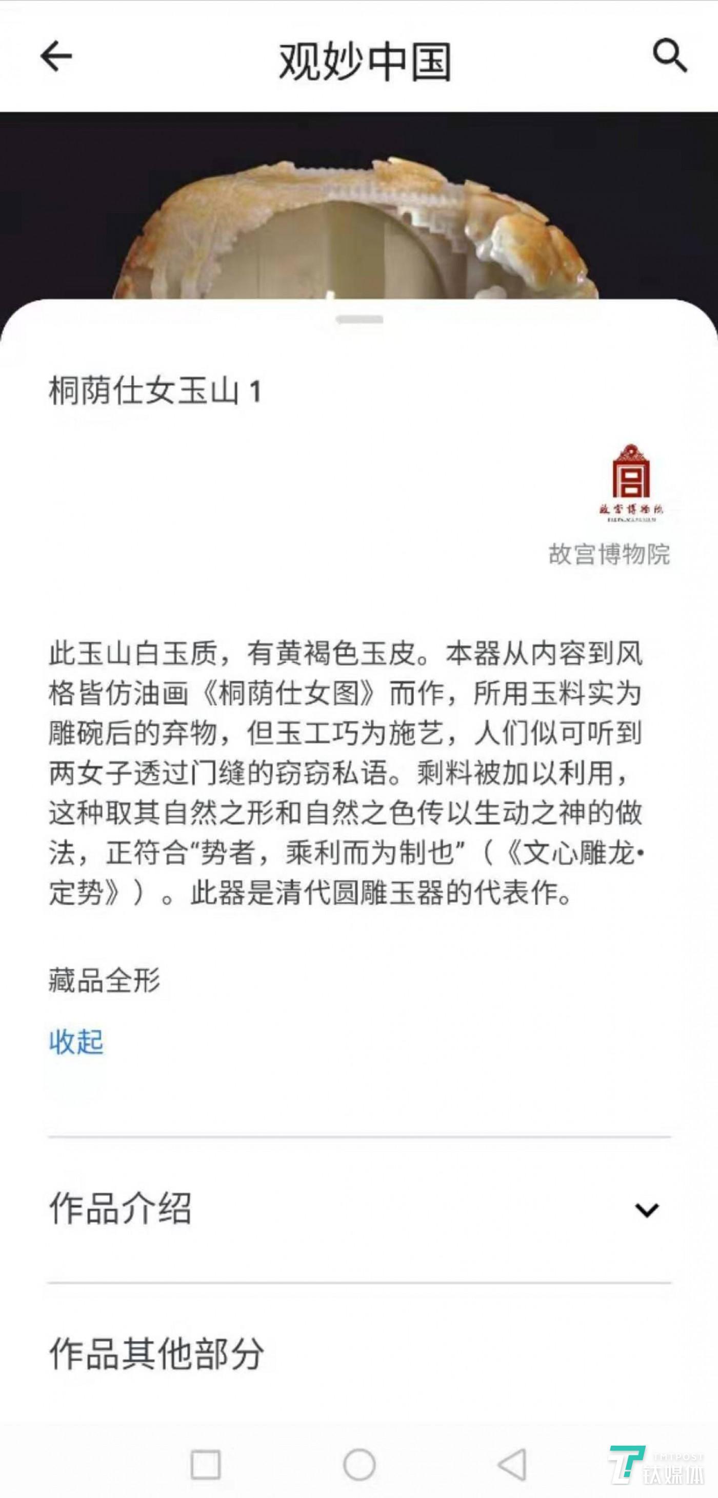 观妙中国App的介绍中并没有外链到官网的链接