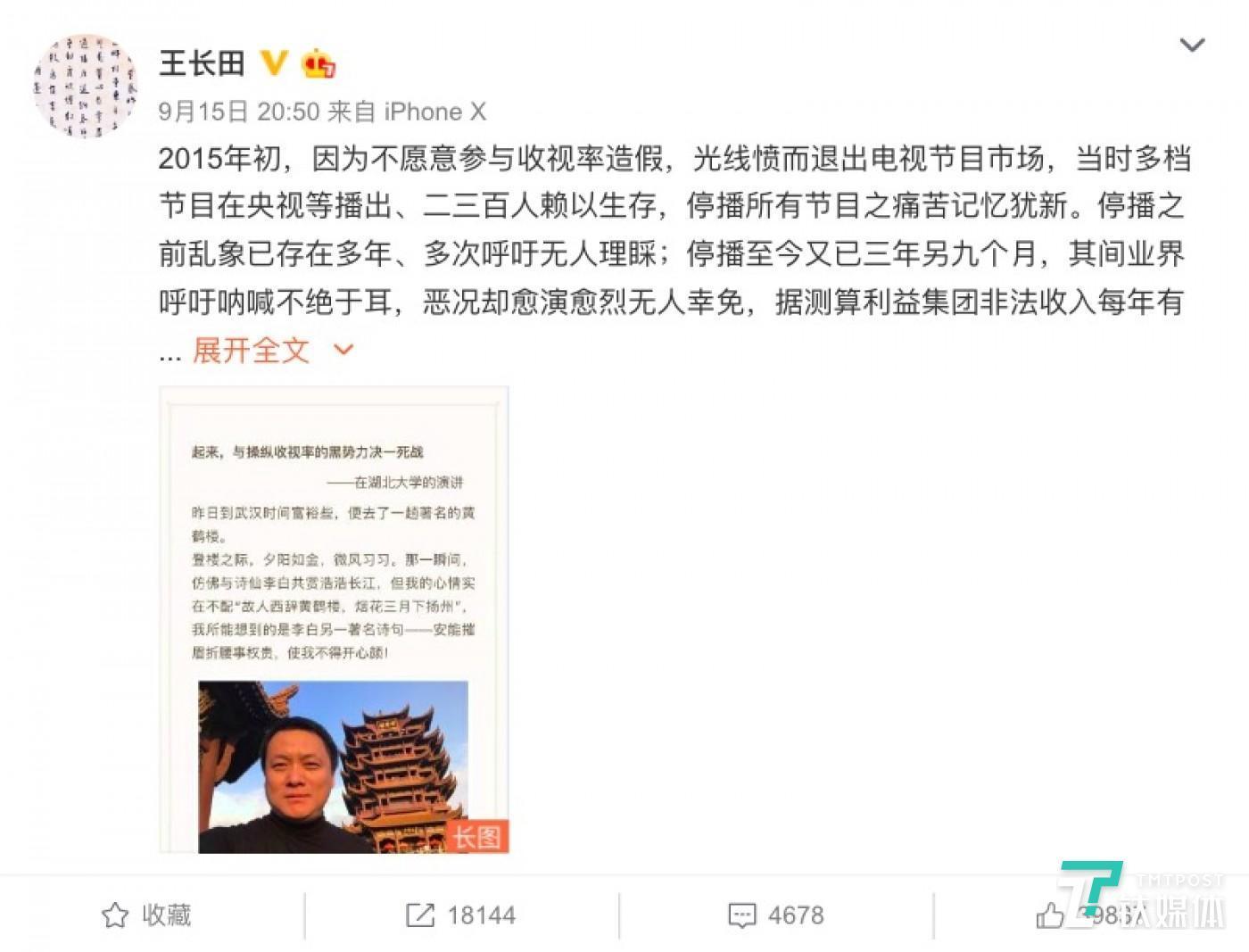 王长田微博截图
