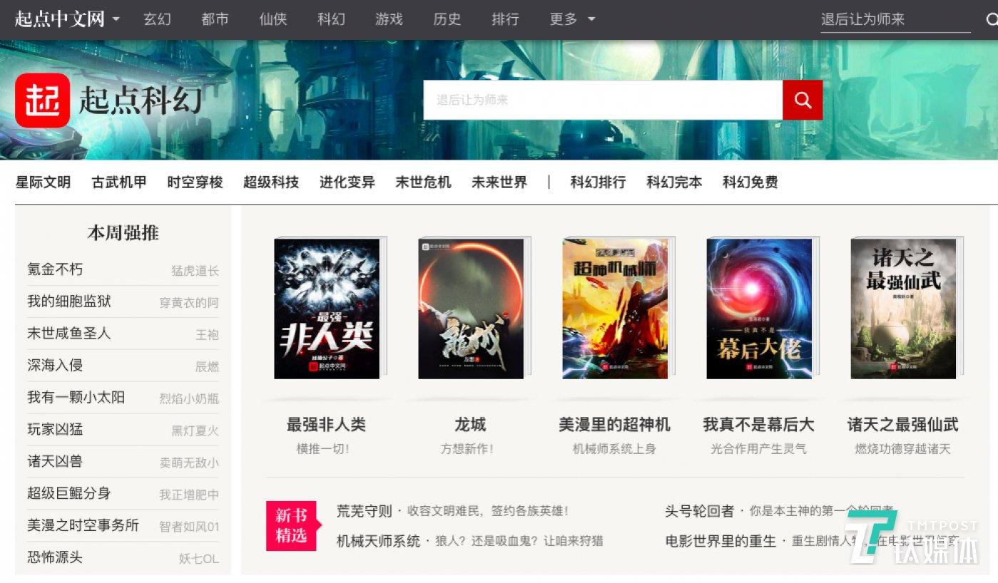 科幻已成为起点中文网第三大类目