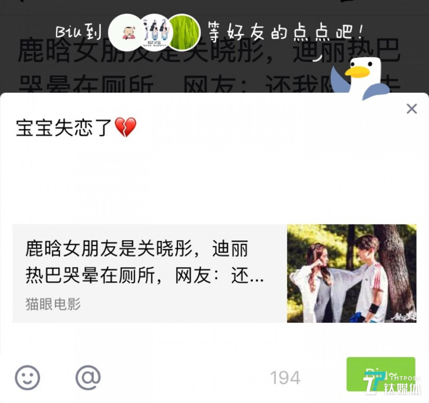 "QQ看点上线一键分享的新功能""biu"""