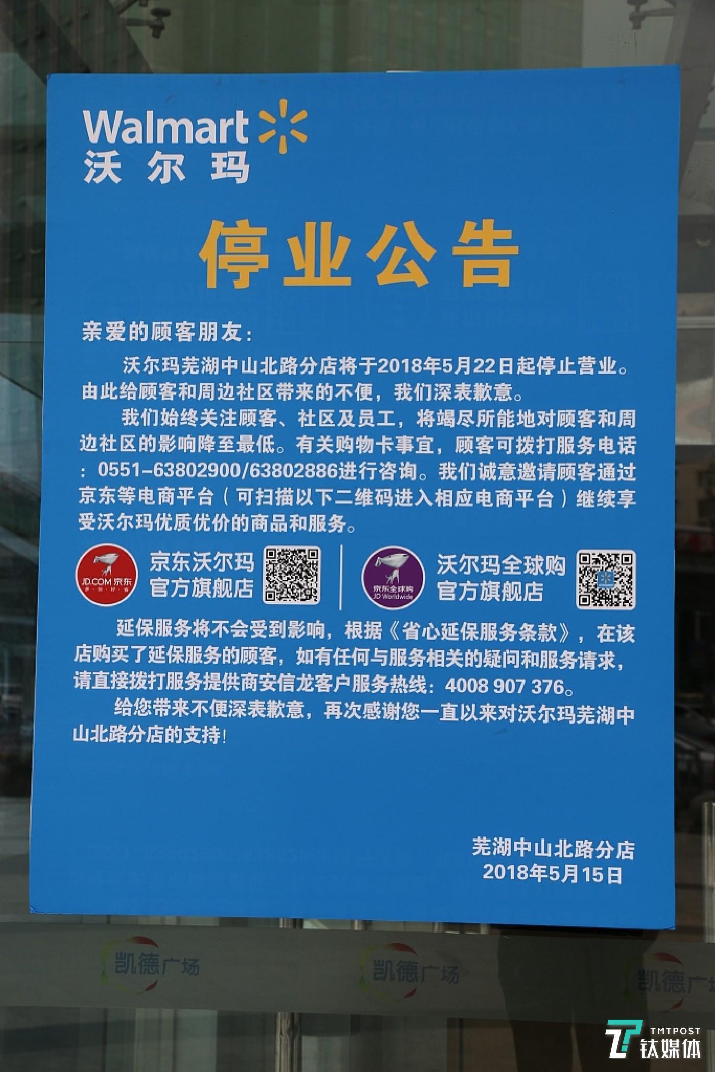 沃尔玛停业公告,图片/视觉中国