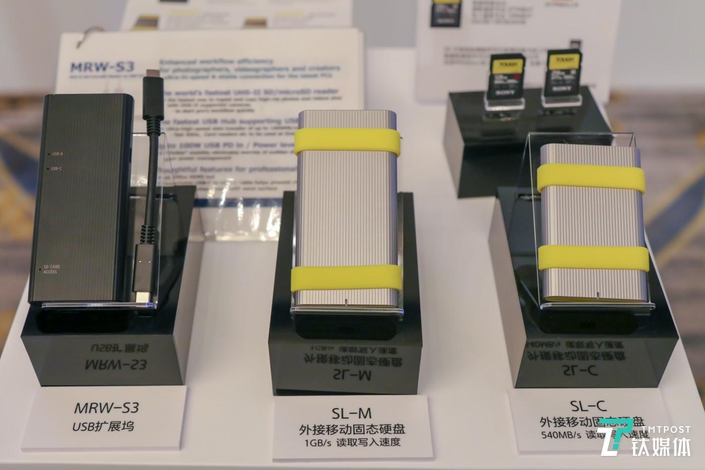 MRW-S3 USB扩展坞