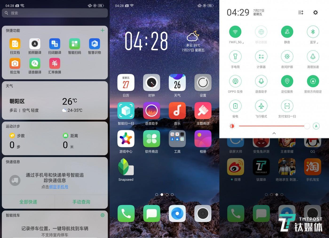 OPPO Find X搭载Color OS系统
