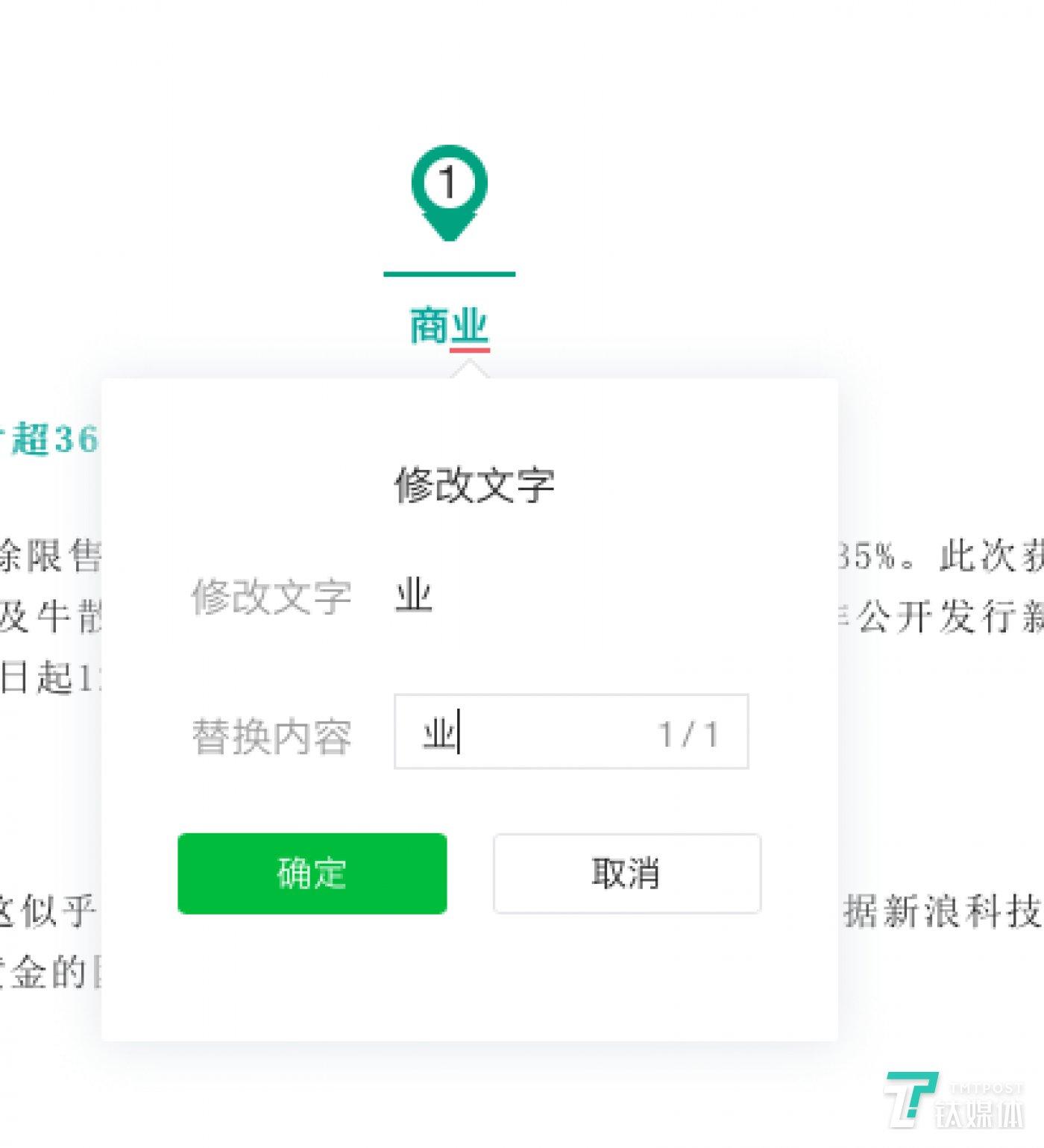 【钛晨报】微信公众号能改错别字了:限5字以内,标题摘要改不了