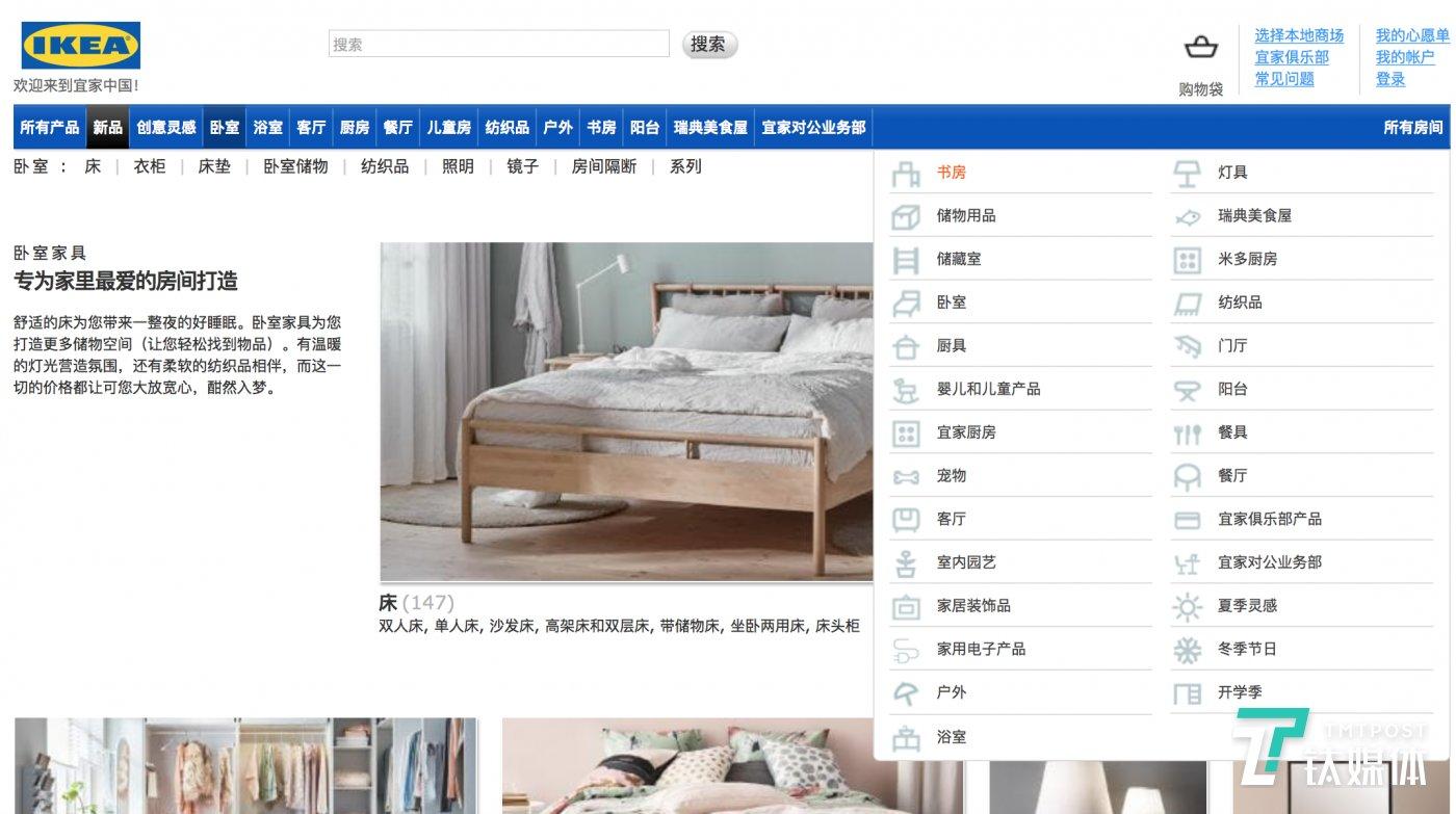 IKEA中国官网提供在线交易功能