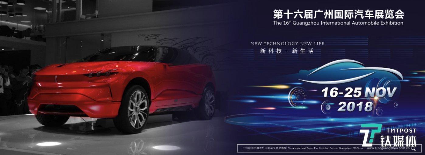 2018年第16届广州车展