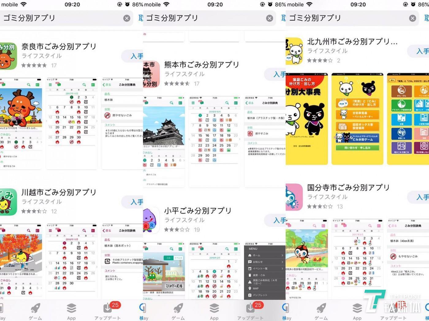 日本各市区垃圾分类App(拍摄/百人牛牛驻日记者,玉琴)