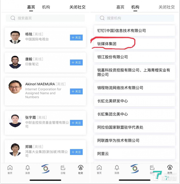 """""""乌镇峰会""""APP的通讯录列表"""