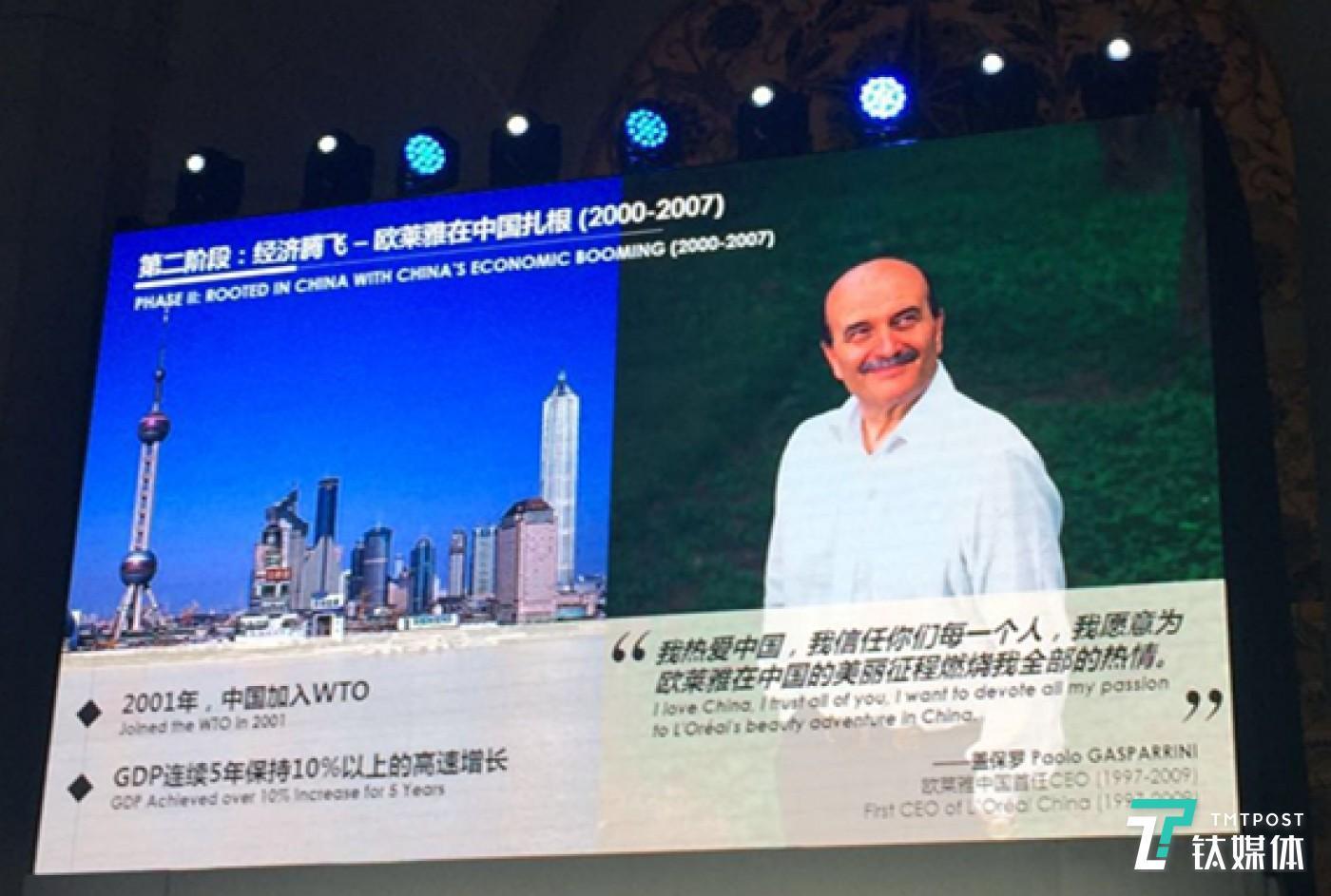 欧莱雅中国第一任CEO盖保罗