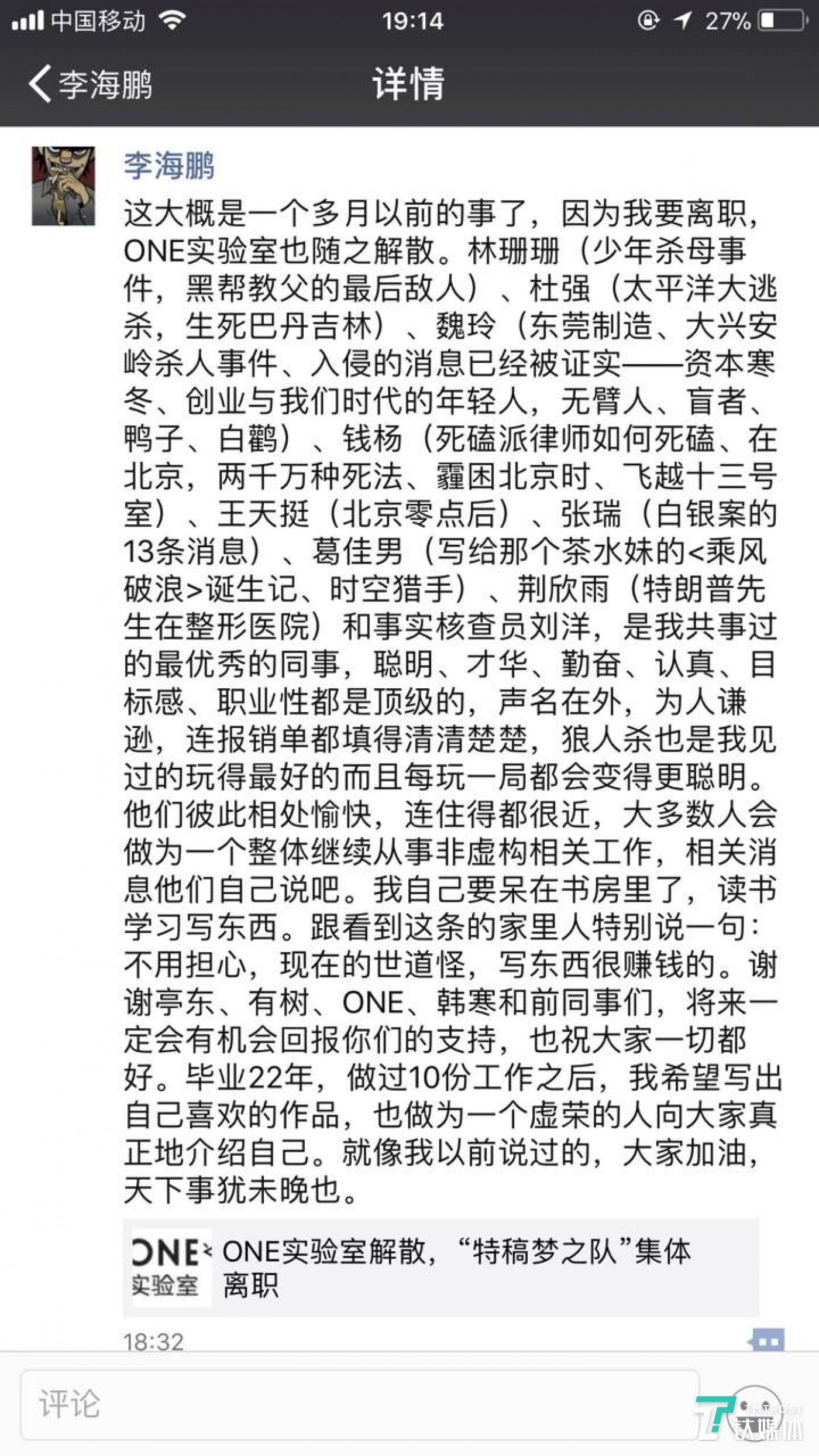 李海鹏在朋友圈发文,表示已于一个月前离职亭东文化。
