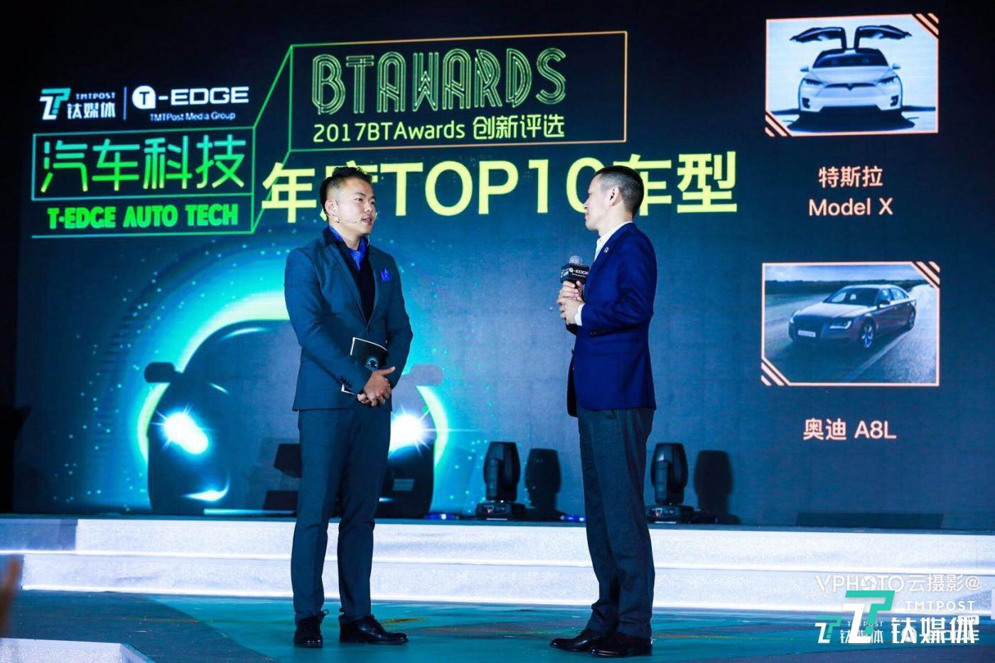 钛媒体潜在投资COO与蔚来汽车创始人、董事长李斌在T-EDGE汽车指数榜单发布环节上交流