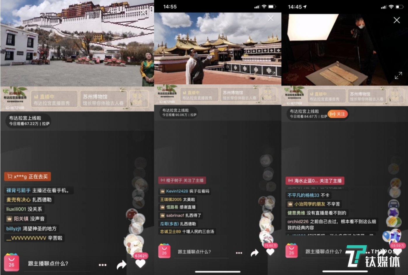 布达拉宫直播画面