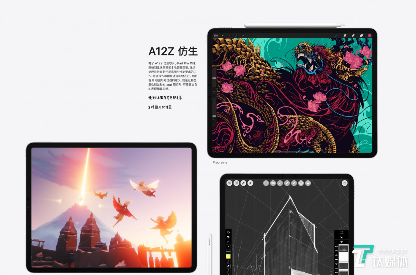 新款的iPad Pro搭载了A系列最强劲的A12Z仿生芯片