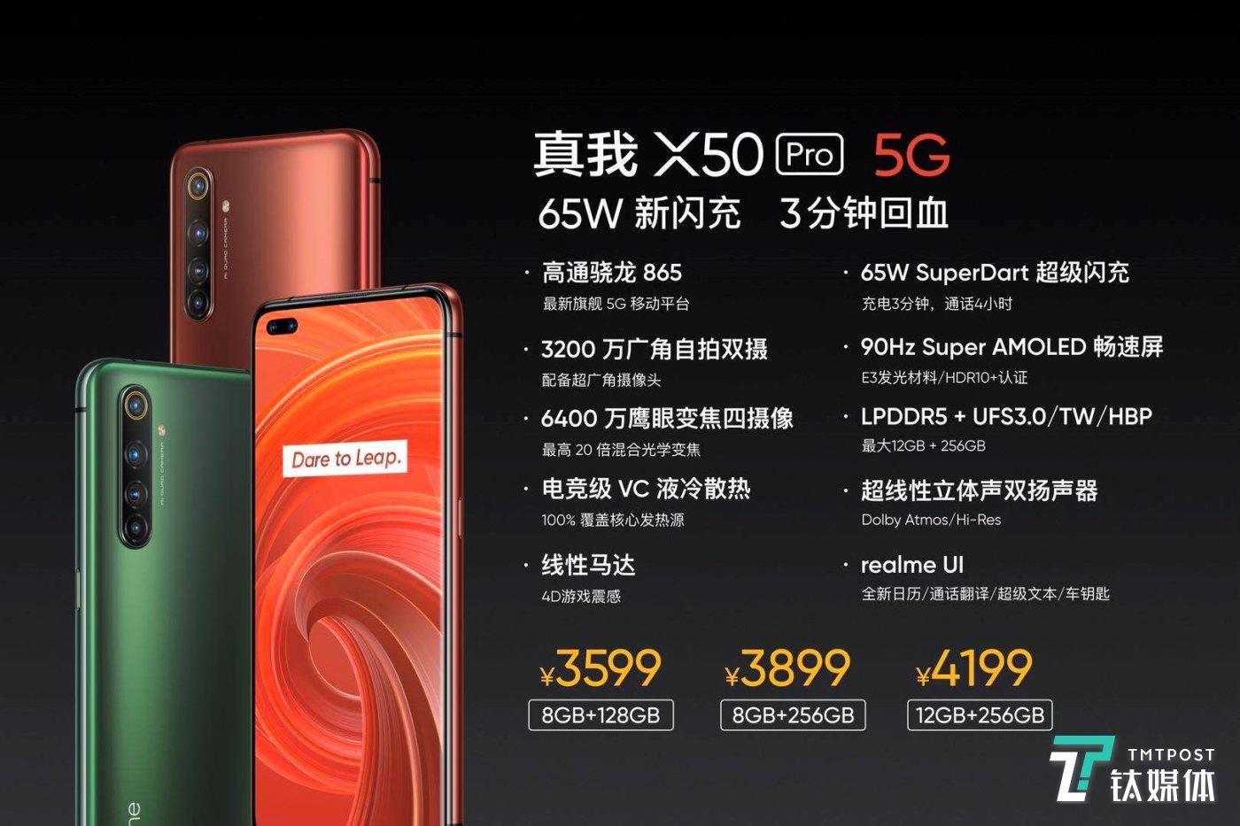 realme 真我X50 Pro 5G