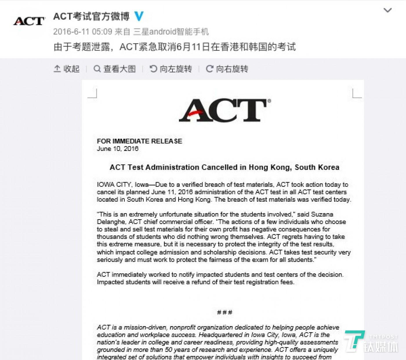 ACT开考前取消考试声明