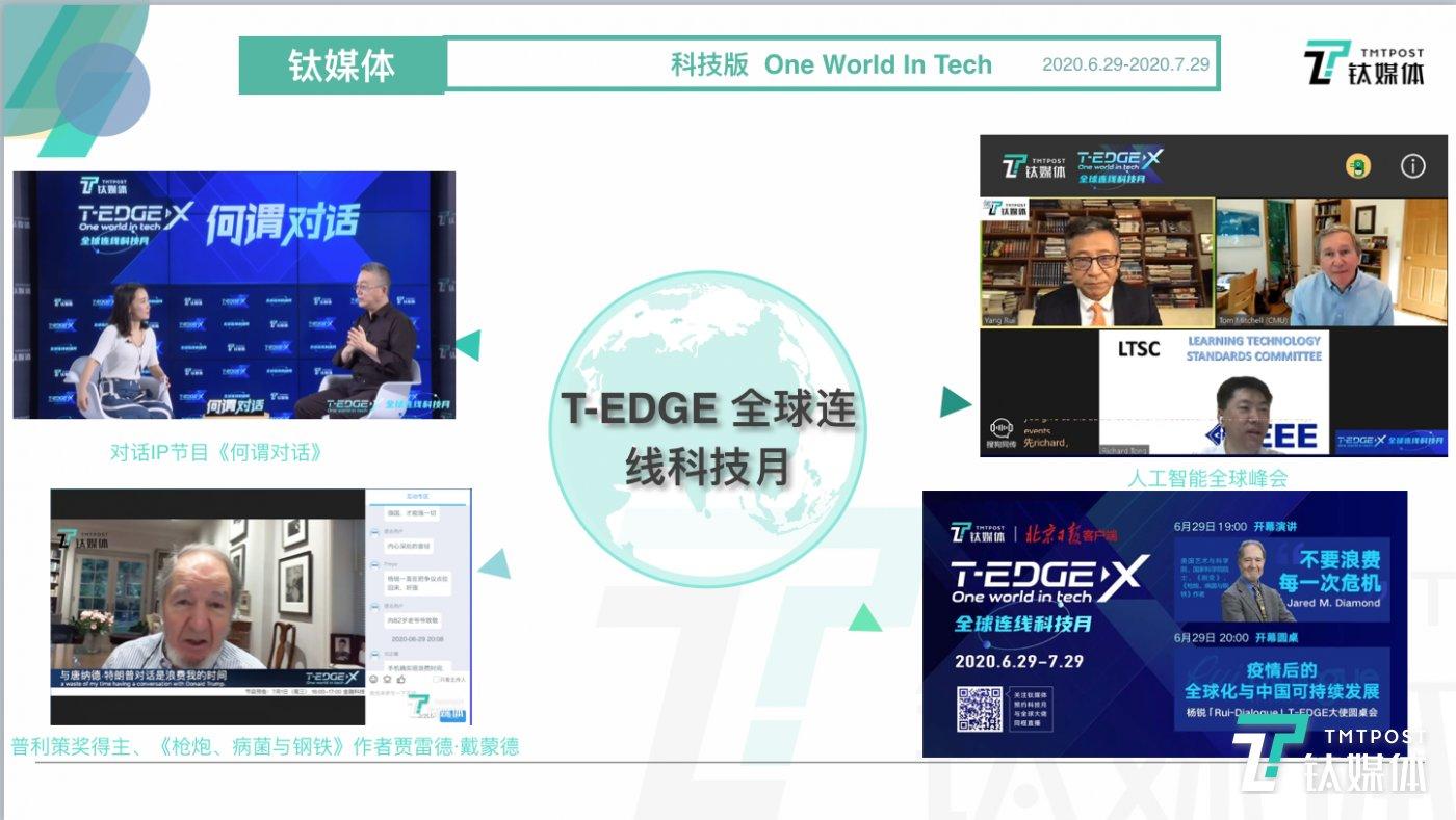 T-EDGE 全球连线科技月