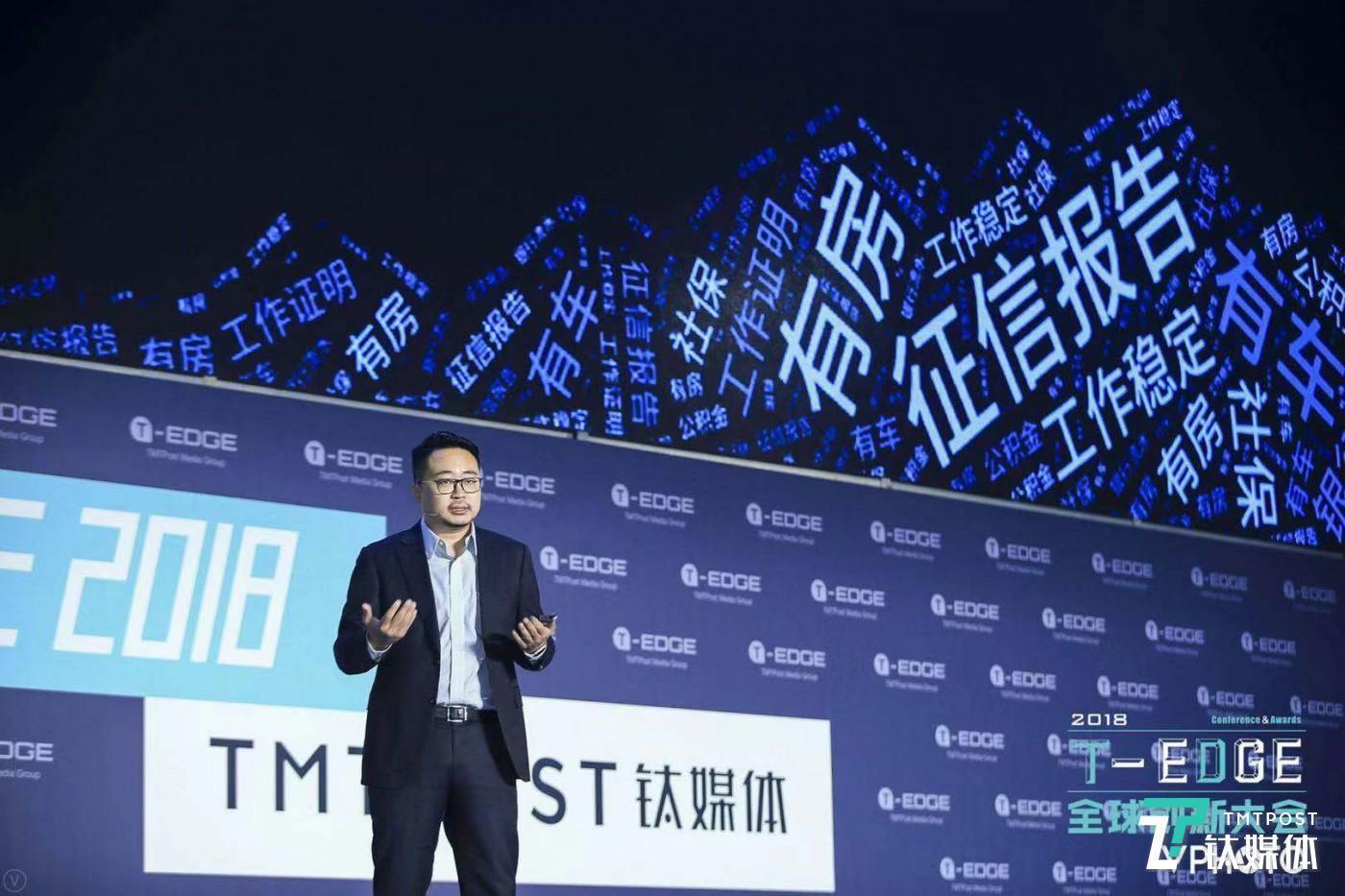 智融集团CEO焦可在T-EDGE全球创新大会上演讲