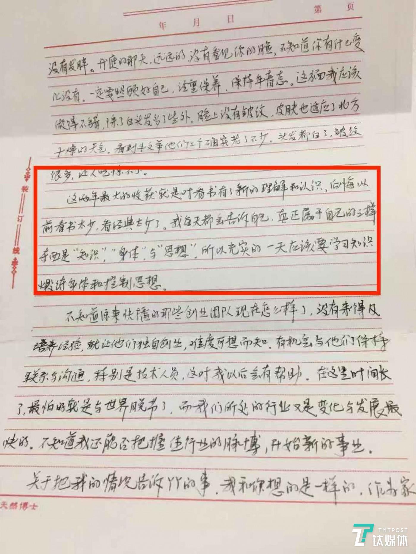 王欣写给妻子的信件
