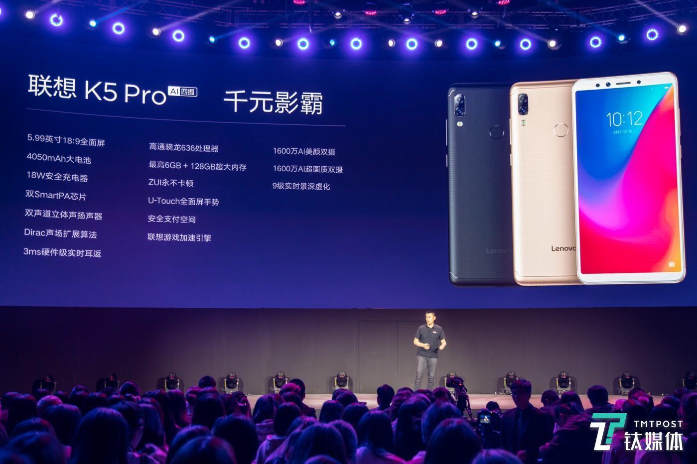 联想K5 Pro