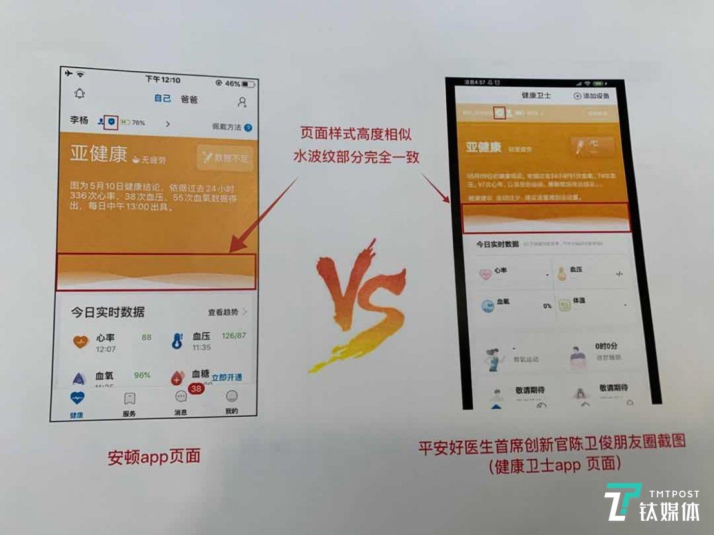 马剑飞称自己获得的平安好医生健康卫士app页面的截图来自陈卫俊朋友圈
