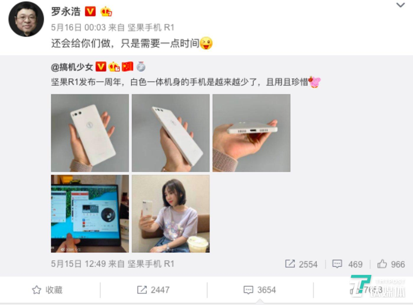 罗永浩表示不会离开手机行业