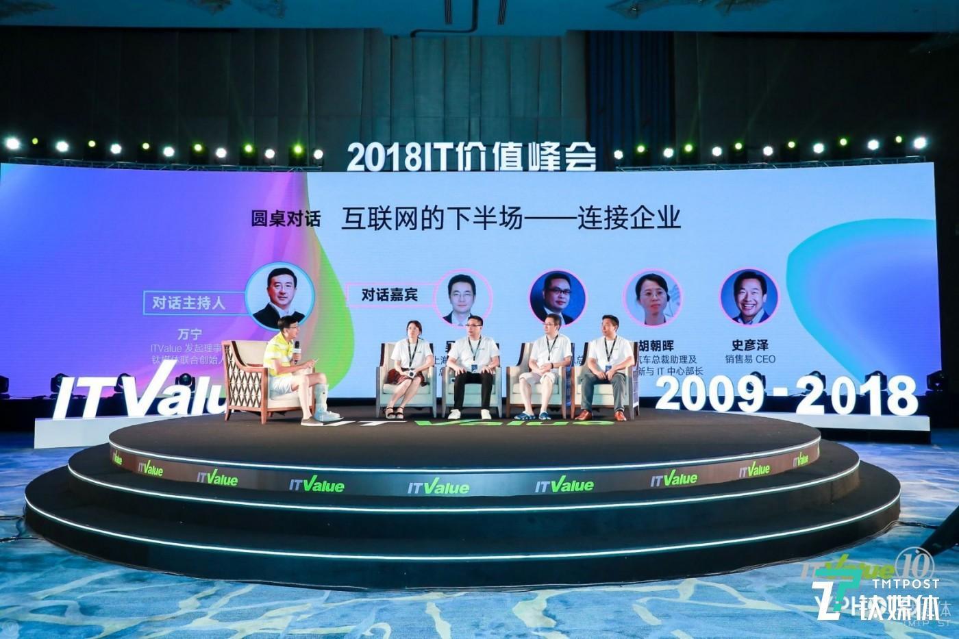 2018中国IT价值峰会圆桌论坛