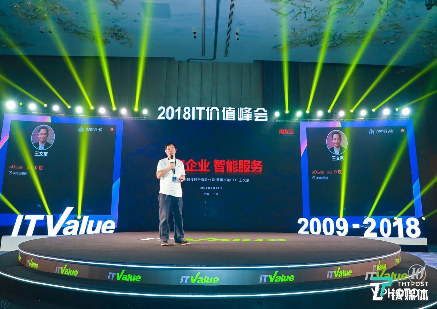 用友王文京在2018中国IT价值峰会