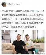 刘作虎官宣,前360手机总裁李开新加盟一加