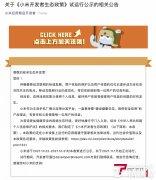 小米将于下月正式试行开发者生态政策,称应用须合理定价