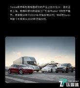 特斯拉:将按计划于2021年开始各地交付Model Y和Semi