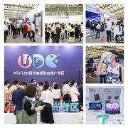 UDE2021国际显示博览会开幕