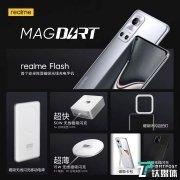 realme发布全球最快MagDart磁吸无线闪充以及配件