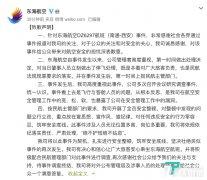 东海航空再次致歉:将公布管理层及涉事人员处理结果
