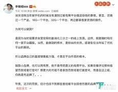 魅族原高级副总裁李楠:当年敢随时和任何一家电商平台翻脸