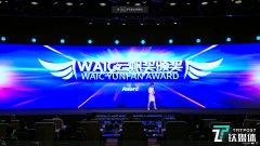 20位AI技术菁英获得首届世界人工智能大会云帆奖|2020WAIC