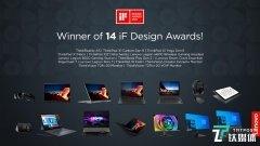 联想集团旗下14款产品获iF产品设计奖项