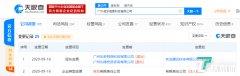 腾讯已全资持有广州虎牙信息科技有限公司