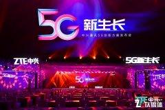 中兴通讯联合三大运营商发布系列5G创新方案