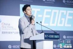 2018 T-EDGE   CentreGold Capital管理合伙人陈洁:Copy from China有3种模式
