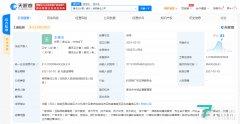 腾讯云在廊坊成立新公司,注册资本5000万人民币